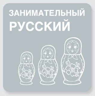 Ruskii_zanimatelnii